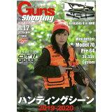 ガンズ・アンド・シューティング(VOL.17) (HOBBY JAPAN MOOK Gun Professio)