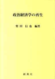 政治経済学の再生 [ 柴田信也 ]