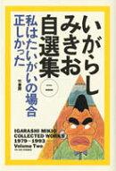 いがらしみきお自選集(2)