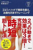 【バーゲン本】2in1メソッドで腹筋を鍛え、お腹を凹ますトレーニング