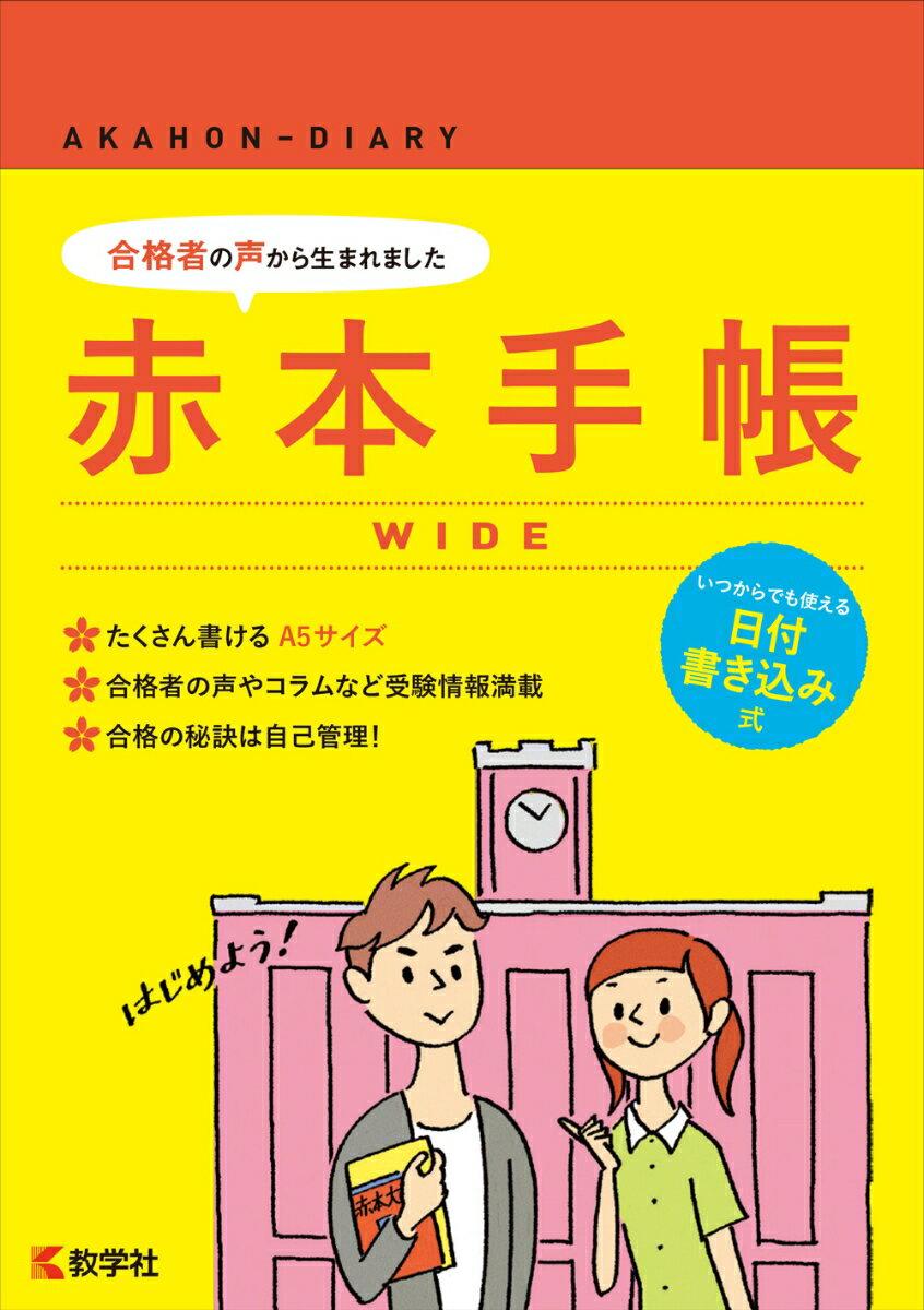 赤本手帳WIDE (大学入試シリーズ 894)