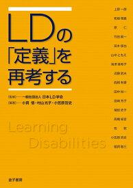 LDの「定義」を再考する [ 一般社団法人 日本LD学会 ]
