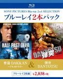 奪還 DAKKAN アルカトラズ/弾突 DANTOTSU【Blu-ray】