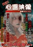 実録!!心霊映像 恐怖 BEST 106