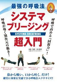 最強の呼吸法 システマブリージング超入門 [ 北川貴英 ]