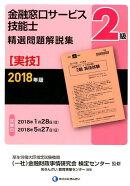 2級金融窓口サービス技能士(実技)精選問題解説集(2018年版)