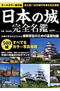 日本の城完全名鑑