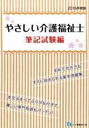 やさしい介護福祉士(筆記試験編 〔2016年度版〕)
