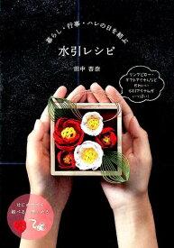 水引レシピ 暮らし・行事・ハレの日を結ぶ [ 田中杏奈 ]