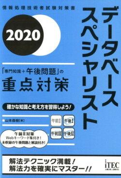 データベーススペシャリスト「専門知識+午後問題」の重点対策(2020)
