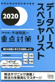 データベーススペシャリスト「専門知識+午後問題」の重点対策(2020) 情報処理技術者試験対策書 [ 山本森樹 ]