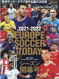 EUROPE SOCCER TODAYシーズン開幕号(2021-2022) (NSK MOOK ワールドサッカーダイジェスト責任編集)
