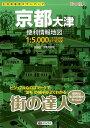 京都大津便利情報地図3版 (街の達人)