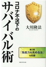 コロナ不況下のサバイバル術 [ 大川隆法 ]