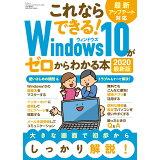 Windows10がゼロからわかる本最新版(2020) (三才ムック)