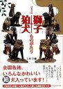 日本全国獅子・狛犬ものがたり [ 上杉千郷 ]