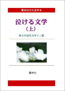 【POD】【大活字本】泣ける文学(上)-珠玉の近代文学13篇