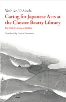 Caring for Japanese Art at the Chester Beatty Library: My Half-Century in Dublin