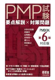 PMP試験 要点解説×対策問題(PMBOK第6版対応版) [ 大砂古 佳基 ]