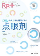レシピプラス Vol.17 No.4 「1滴」のチカラを科学する!点眼剤