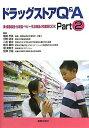 ドラッグストアQ&A(part 2) 薬・健康食品・化粧品・ベビー・生活用品の情報BOO [ ユタカファーマシー ]