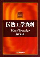 伝熱工学資料改訂第5版