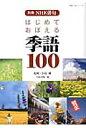 はじめておぼえる季語100 (教養・文化シリーズ) [ NHK出版 ]