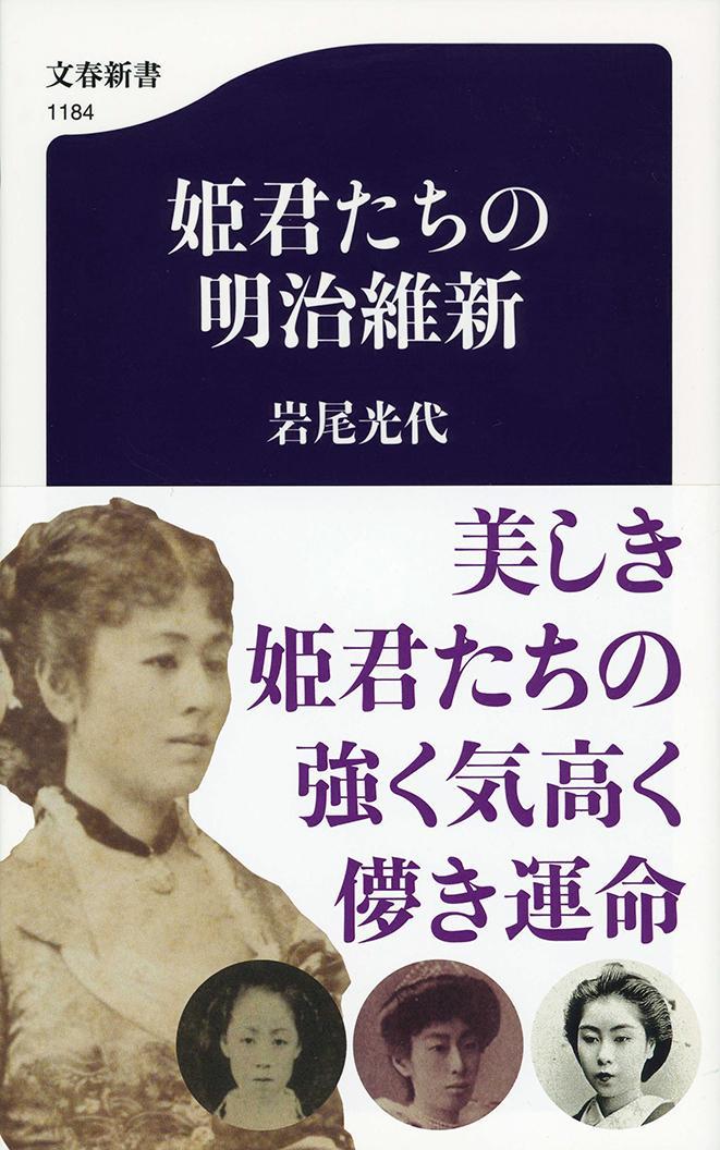 姫君たちの明治維新 (文春新書) [ 岩尾 光代 ]