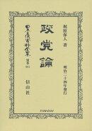 日本立法資料全集(別巻 881)復刻版