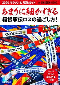 あまりに細かすぎる箱根駅伝ロスの過ごし方! 2020マラソン&駅伝ガイド (ぴあMOOK)