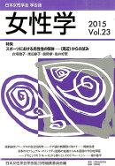 女性学(vol.23)