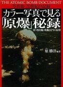【バーゲン本】カラー写真で見る原爆秘録ー写真集・20世紀の記録