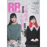 ROCK AND READ girls(002) 工藤晴香 小原莉子 大塚紗英