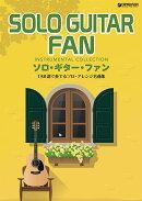 ソロ・ギター・ファン〜TAB譜で奏でるソロ・アレンジ名曲集