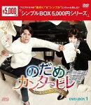 のだめカンタービレ〜ネイル カンタービレ DVD-BOX1