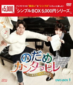 のだめカンタービレ〜ネイル カンタービレ DVD-BOX1 [ チュウォン ]