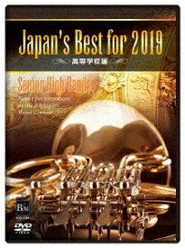 Japan's Best for 2019 高等学校編 [ (教材) ]