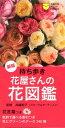 持ち歩き花屋さんの花図鑑新版 [ 井越和子 ]