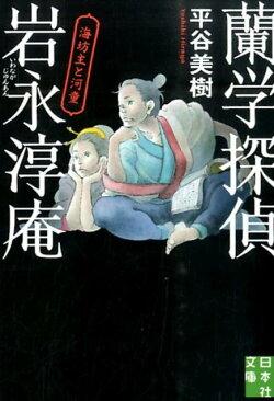 蘭学探偵岩永淳庵(海坊主と河童)