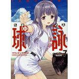 球詠(7) (まんがタイムKRコミックス KIRARA MENU 1634)