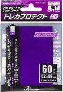 スモールサイズカード用「トレカプロテクトHG」(メタリックパープル) 60枚入り