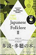 Japanese Folklore(2)