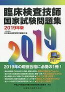 臨床検査技師国家試験問題集(2019年版)