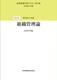 看護管理学習テキスト(第4巻)第3版(2019 組織管理論 [ 井部俊子 ]