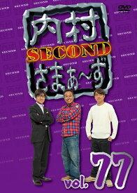 内村さまぁ〜ず SECOND vol.77 [ 内村光良 ]