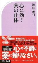 【バーゲン本】心に効く薬の正体ーベスト新書