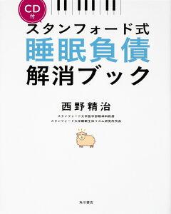 【CD付】スタンフォード式 睡眠負債解消ブック [ 西野 精治 ]