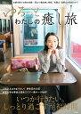 ゆるっと わたしの癒し旅 (TJMOOK)