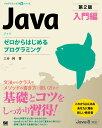 Java 第2版 入門編 ゼロからはじめるプログラミング (プログラミング学習シリーズ) [ 三谷 純 ]