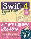 詳細!Swift4 iPhoneアプリ開発入門ノート Swift4+Xcode9対応 [ 大重美幸 ]